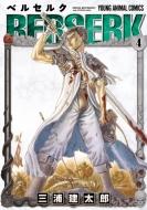 ベルセルク 4 ヤングアニマルコミックス