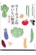 ウー・ウェンのおいしい野菜 四季の味 ウー・ウェンクッキングサロン読本
