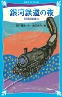 銀河鉄道の夜 宮沢賢治童話集 3 講談社青い鳥文庫