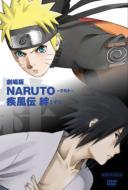 劇場版NARUTO-ナルト-疾風伝 絆