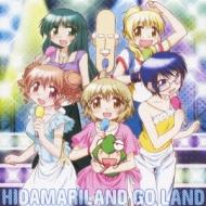TVアニメ『ひだまりスケッチ×365』 HIDAMARILAND GO LAND