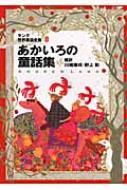 ラング世界童話全集 8 あかいろの童話集 偕成社文庫