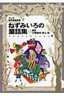 ラング世界童話全集 7 ねずみいろの童話集 偕成社文庫
