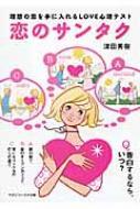 恋のサンタク 理想の恋を手に入れるLOVE心理テスト マガジンハウス文庫