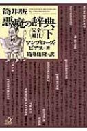 筒井版 悪魔の辞典 完全補注 下 講談社プラスアルファ文庫