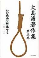 大島渚著作集 第3巻 わが映画を解体する