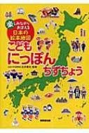 正井泰夫/こどもにっぽんちずちょう 楽しみながらおぼえる日本の絵本地図