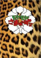 モヤモヤさまぁ〜ず2 DVD-BOX (VOL.4、VOL.5)