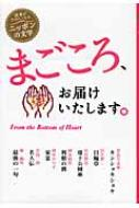 まごころ、お届けいたします。 読書がたのしくなる・ニッポンの文学