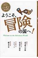 ようこそ、冒険の国へ! 読書がたのしくなる・ニッポンの文学