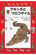 アキンボとクロコダイル 文研ブックランド