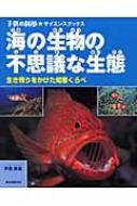 海の生物の不思議な生態 生き残りをかけた知恵くらべ 子供の科学サイエンスブックス