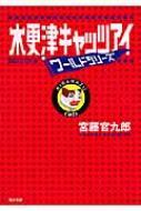 木更津キャッツアイ ワールドシリーズ 角川文庫