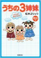 うちの3姉妹 特別編 ハワイでおっぺけぺ : 松本ぷりっつ | HMV&BOOKS ...