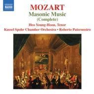 フリーメイソンのための音楽全集 パーテルノストロ&カッセル・シュポア室内管、他
