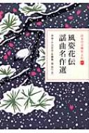 風姿花伝・謡曲名作選 日本の古典をよむ