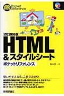 HTML&スタイルシートポケットリファレンス