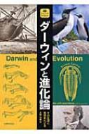 ダーウィンと進化論 その生涯と思想をたどる ジュニアサイエンス