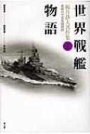 世界戦艦物語 福井静夫著作集