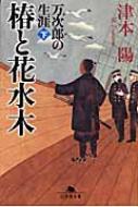 椿と花水木 万次郎の生涯 下 幻冬舎文庫