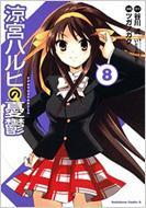 涼宮ハルヒの憂鬱 8 角川コミックス・エース