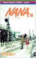 NANA 21 りぼんマスコットコミックス・クッキー