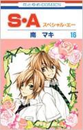 S・A 第16巻 花とゆめCOMICS