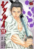 シグルイ 12 チャンピオンREDコミックス