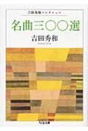 名曲三〇〇選 吉田秀和コレクション ちくま文庫