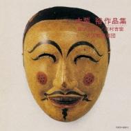 Brass & Wind Works: 朝比奈隆 / 木村吉宏 / 大阪市音楽団