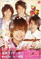 仮面ライダーキバキャラクターヴィジュアルガイド 3 TOKYO NEWS MOOK