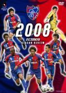 Sports/Fc東京 2008シーズンレビュー