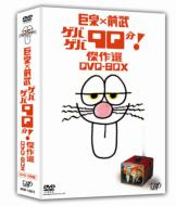 巨泉×前武 ゲバゲバ90分!傑作選DVD-BOX