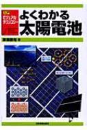 よくわかる太陽電池 入門ビジュアル・テクノロジー