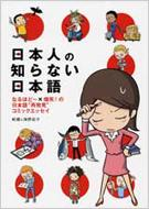 """日本人の知らない日本語 なるほどー×爆笑!の日本語""""再発見""""コミックエッセイ"""