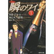 瞬のワイン 新ソムリエ VOL.1 集英社文庫