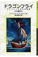 ドラゴンフライ アースシーの五つの物語 ゲド戦記 5 岩波少年文庫