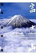 富士山 信仰と芸術の源
