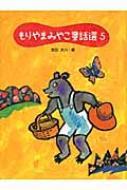 もりやまみやこ童話選 5