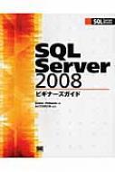 SQL Server 2008ビギナーズガイド