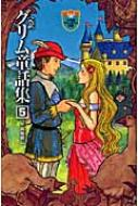 完訳グリム童話集 5 小学館ファンタジー文庫