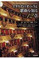 イタリアのオペラと歌曲を知る12章