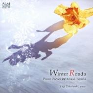 冬のロンド-piano Works: 高橋悠治