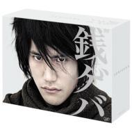 銭ゲバ DVD-BOX ディレクターズカット版