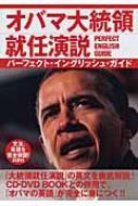 オバマ大統領就任演説PERFECT ENGLISH GUIDE
