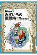 ラング世界童話全集 9 みずいろの童話集 偕成社文庫