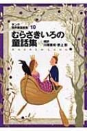 ラング世界童話全集 10 むらさきいろの童話集 偕成社文庫