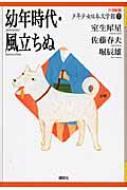 幼年時代・風立ちぬ 21世紀版少年少女日本文学館