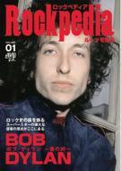 Rockpedia ルーツを探る: ボブ ディラン 音の絆