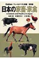 日本の家畜・家禽 フィールドベスト図鑑 特別版